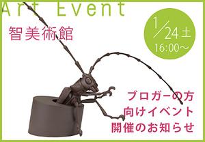 0124_event.jpg