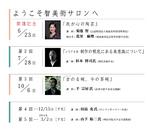 contents_salon.jpg