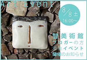 fujihira_88event.jpg
