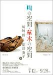 kawasaki_sekijima1.jpg