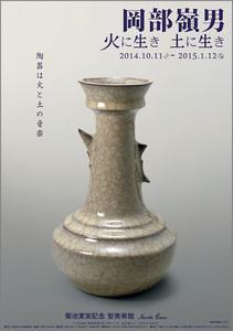 museetomo_okabe.jpg