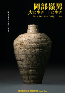 museetomo_okabemineo1.jpg