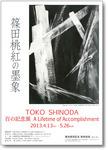 toko_omote.jpg